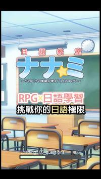 奈奈未的日語教室 poster
