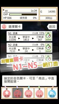 奈奈未的日語教室 screenshot 1
