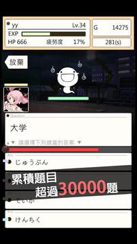 奈奈未的日語教室 screenshot 2