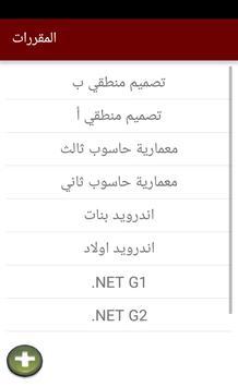 Class Manager screenshot 1