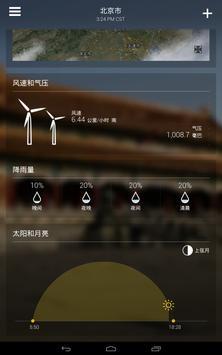 Yahoo 天气 截图 19