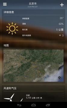 Yahoo 天气 截图 10