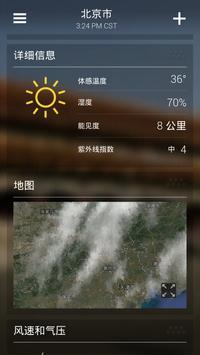 Yahoo 天气 截图 2