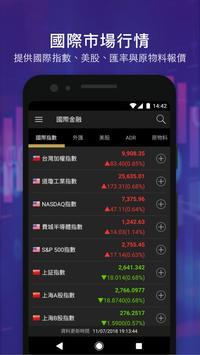 Yahoo奇摩股市– 台股即時報價 個人化股票投資組合及財經新聞 外匯走勢 行動理財App screenshot 6