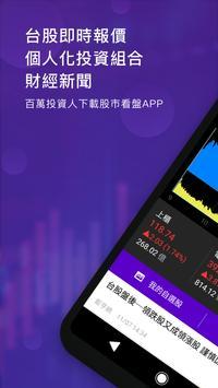 Yahoo奇摩股市– 台股即時報價 個人化股票投資組合及財經新聞 外匯走勢 行動理財App poster