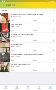 Yahoo奇摩拍賣 - 刊登免費 安心購物 screenshot 15