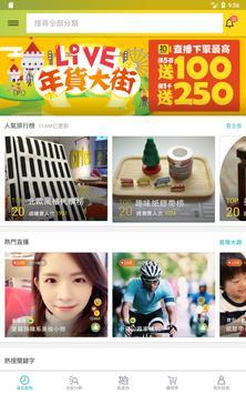 Yahoo奇摩拍賣 - 刊登免費 安心購物 screenshot 10