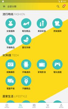 Yahoo奇摩拍賣 - 刊登免費 安心購物 screenshot 11