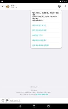 Yahoo奇摩拍賣 - 刊登免費 安心購物 screenshot 9