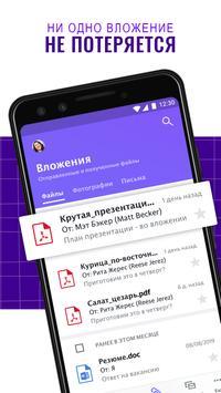 Yahoo Почта скриншот 4