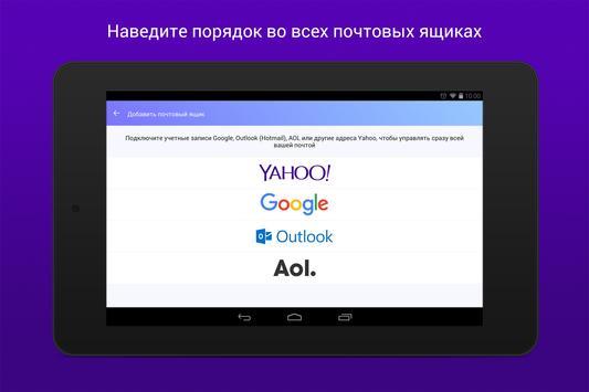Yahoo Почта скриншот 6
