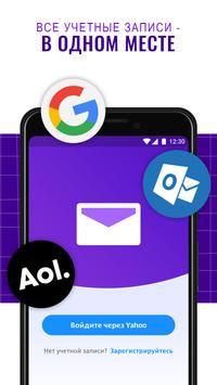 Yahoo Почта скриншот 3