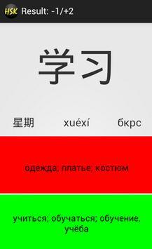 CoBa HSK screenshot 1