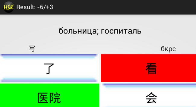 CoBa HSK screenshot 6