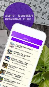 Yahoo 新聞 - 香港即時焦點 截图 11