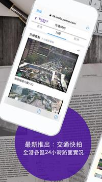 Yahoo 新聞 - 香港即時焦點 截图 6