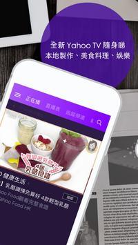Yahoo 新聞 - 香港即時焦點 截图 9