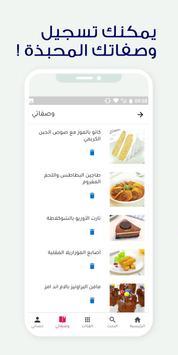 ياحلاوة скриншот 3