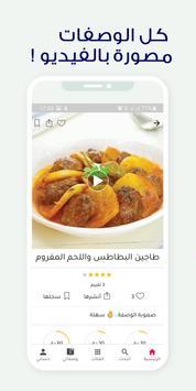 ياحلاوة скриншот 1