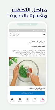 ياحلاوة скриншот 2