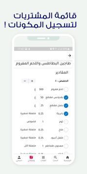 ياحلاوة скриншот 4