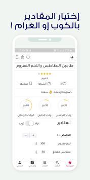 ياحلاوة скриншот 5