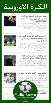 يلا كورة screenshot 3