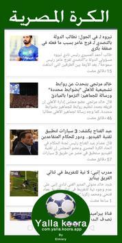 يلا كورة screenshot 15