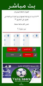 يلا كورة screenshot 4