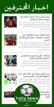 يلا كورة screenshot 6