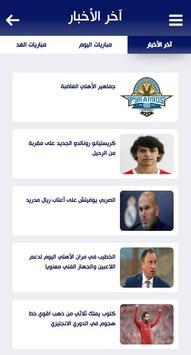 يلا شوت حصري screenshot 4