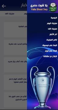 يلا شوت حصري screenshot 5