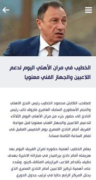 يلا شوت حصري screenshot 6