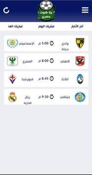 يلا شوت حصري poster