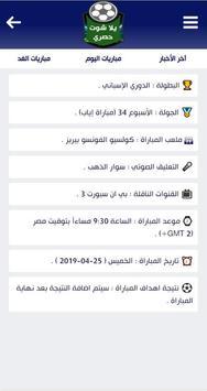 يلا شوت حصري screenshot 2