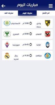 يلا شوت حصري screenshot 3