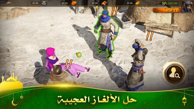 تحدي الحضارات: صعود السلاطين تصوير الشاشة 6