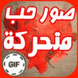 صور حب متحركة GIF
