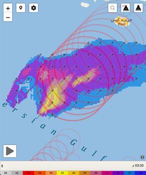 خرائط الطقس screenshot 1