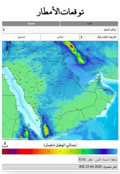 خرائط الطقس screenshot 2