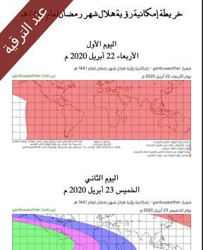 خرائط الطقس screenshot 5