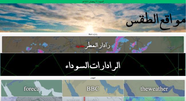 خرائط الطقس screenshot 9
