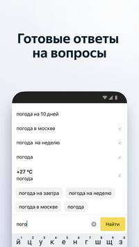 Яндекс.Браузер — с Алисой скриншот 5
