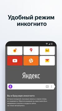 Яндекс.Браузер — с Алисой скриншот 7
