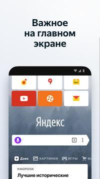 Яндекс.Браузер — с Алисой постер