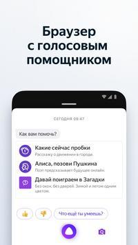 Яндекс.Браузер — с Алисой скриншот 1