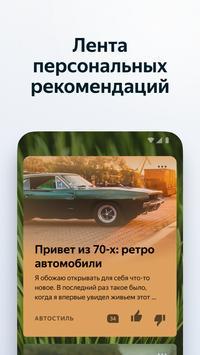 Яндекс.Браузер — с Алисой скриншот 2