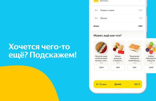 Яндекс.Лавка screenshot 3