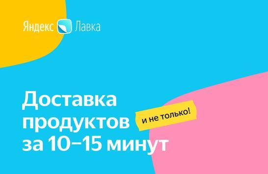 Яндекс.Лавка poster