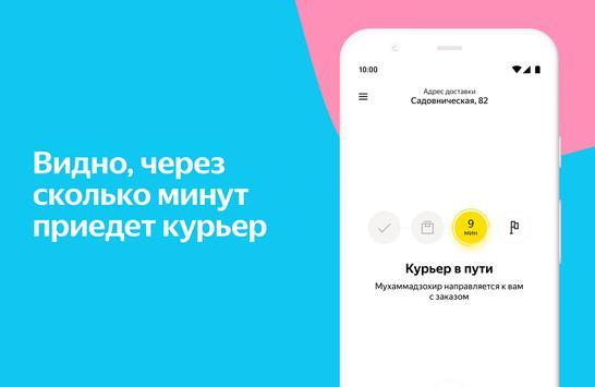 Яндекс.Лавка screenshot 4